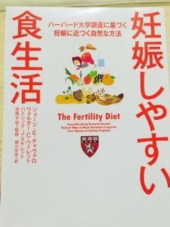 妊娠しやすい食生活