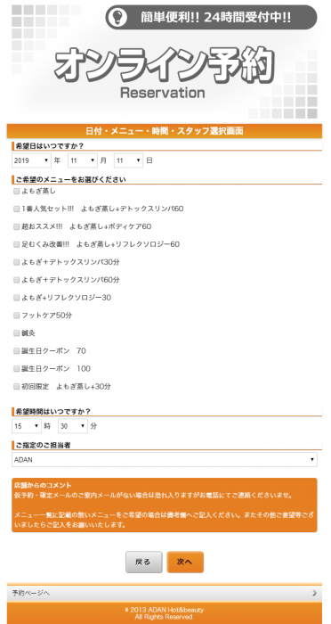 screencapture-adan-ashiya-jp-pcreserve-php-2019-11-11-14_21_33